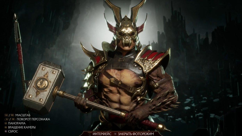 Шао Кан комбинации Mortal Kombat 11