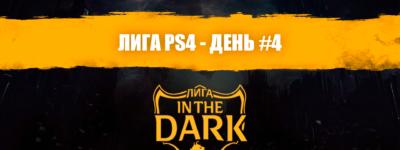 Лига PS4 – день #4