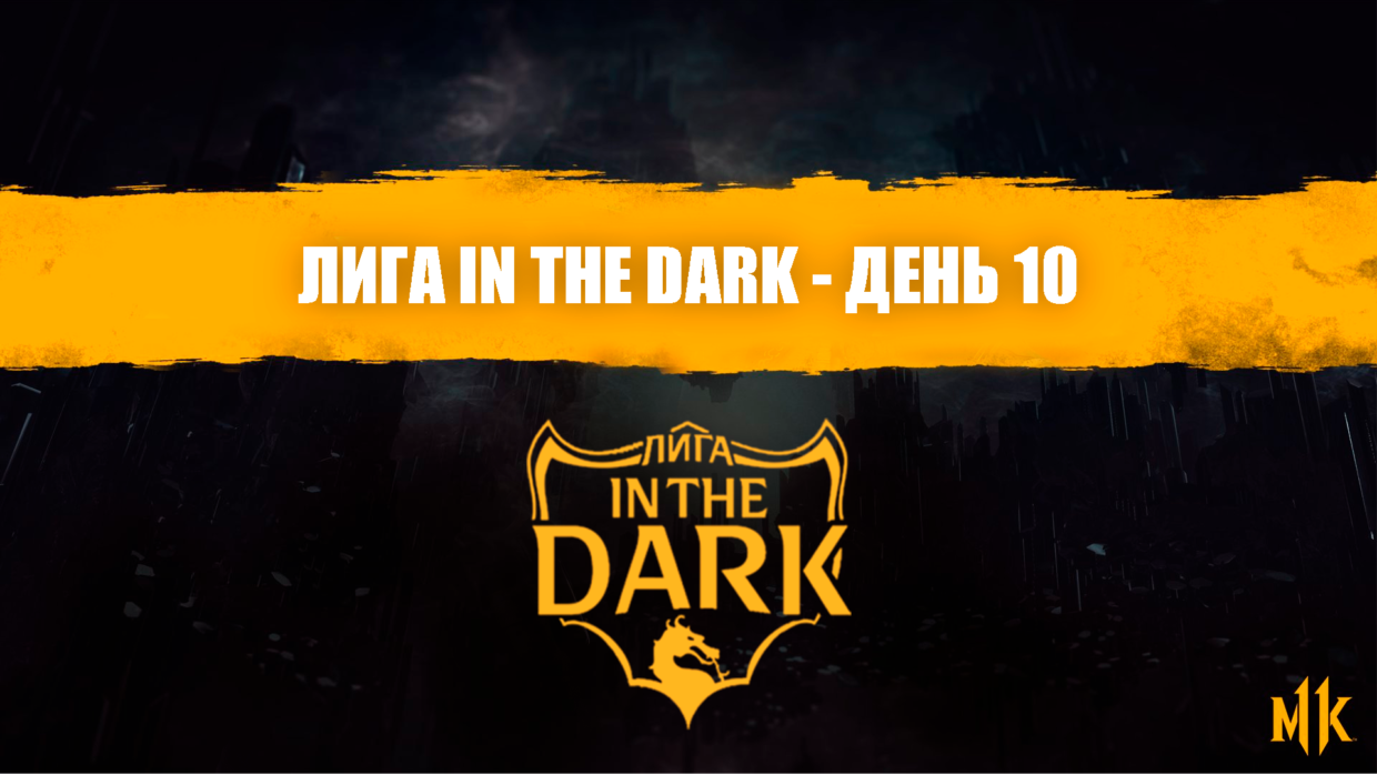 Лига IN THE DARK – день 10